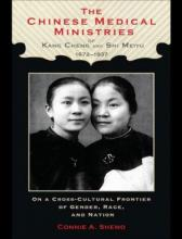Lehigh University Press - The Chinese Medical Mysteries of Kang Cheng and Shi Meiyu