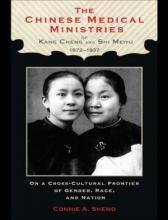 Lehigh University Press - The Chinese Medical Mysteries of Kang Cheng and Shi Meiyu